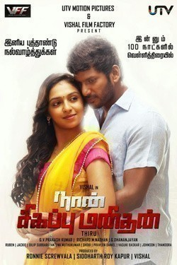 Naan Sigappu Manithan pictures.