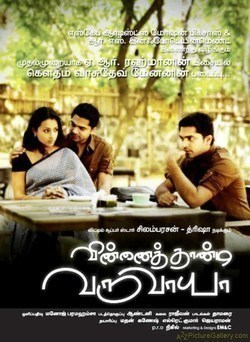 Vinnaithaandi Varuvaayaa - wallpapers.