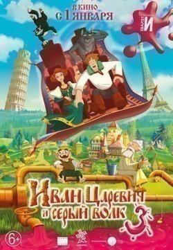 Ivan Tsarevich i Seryiy Volk3 pictures.