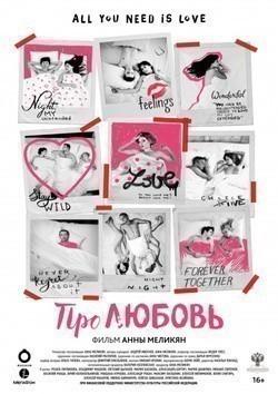 Pro Lyubov - wallpapers.
