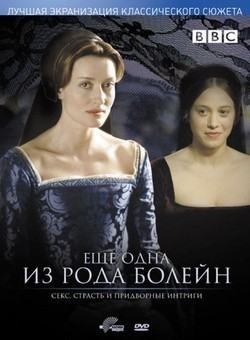 The Other Boleyn Girl - wallpapers.