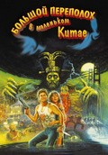 Big Trouble in Little China pictures.
