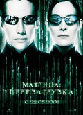The Matrix Reloaded pictures.