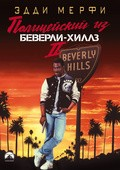 Beverly Hills Cop II pictures.