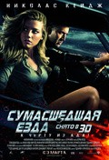 Drive Angry 3D pictures.