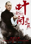 Ip Man: The Final Fight - wallpapers.