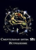 Mortal Kombat 2: Annihilation - wallpapers.