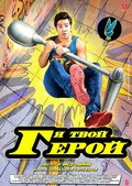 Main Tera Hero pictures.