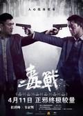 Du zhan - wallpapers.