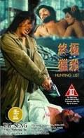 Zhong ji lie sha pictures.