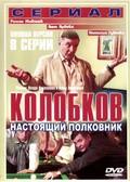 Kolobkov. Nastoyaschiy polkovnik! - wallpapers.