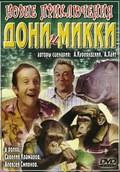 Novyie priklyucheniya Doni i Mikki - wallpapers.
