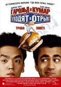 Harold & Kumar Go to White Castle pictures.