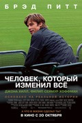 Moneyball - wallpapers.