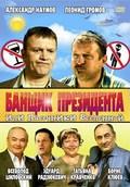 Banschik prezidenta ili Pasechniki Vselennoy pictures.