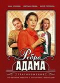 Rebro Adama pictures.