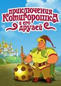 Priklyucheniya Kotigoroshka i ego druzey - wallpapers.