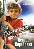 Udivitelnyie priklyucheniya Denisa Korableva pictures.
