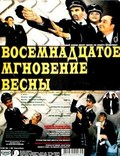 Vosemnadtsatoe mgnovenie vesnyi - wallpapers.