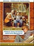 Novyie priklyucheniya kapitana Vrungelya - wallpapers.