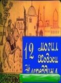 12 mogil Hodji Nasreddina - wallpapers.