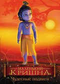 Little Krishna - The Wondrous Feats pictures.