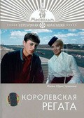 Korolevskaya regata - wallpapers.