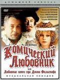 Komicheskiy lyubovnik, ili Lyubovnyie zatei sera Djona Falstafa pictures.
