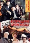 Vozvraschenie bronenostsa - wallpapers.