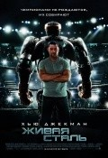 Real Steel - wallpapers.