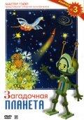 Zagadochnaya planeta - wallpapers.