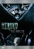 Yokai hanta: Hiruko pictures.