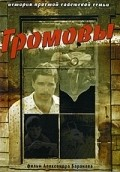 Gromovyi (serial) pictures.