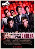 Ocean's Thirteen pictures.