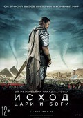 Exodus: Gods and Kings - wallpapers.