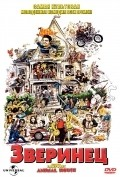 Animal House pictures.
