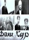 Kura neukrotimaya - wallpapers.