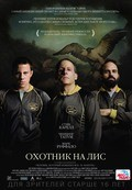 Foxcatcher - wallpapers.