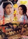 Xi tai hou - wallpapers.