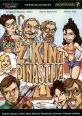 Zikina dinastija pictures.
