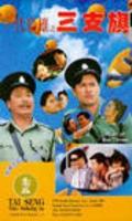 Yi dai xiao xiong zhi san zhi qi pictures.
