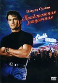 Road House - wallpapers.