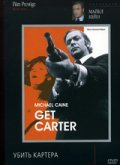 Get Carter - wallpapers.